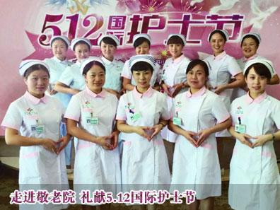 礼献5.12国际护士节