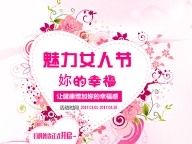女人节,让健康增加妳的幸福感
