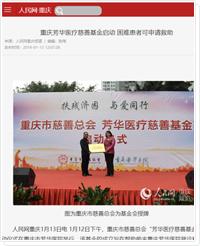 [人民网重庆]重庆芳华医疗慈善基金启动 困难患者可申请救