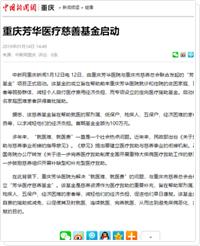 [中新网]重庆芳华医疗慈善基金启动
